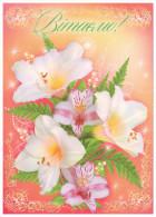 "LILY FLOWERS. ""CONGRATULATE!"" (UKRAINE. Unused Postcard) - Bloemen, Planten & Bomen"