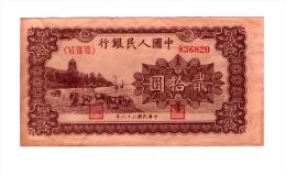 China Bank 20 Yuan - Cina