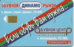 TELECARTE  RUSSIE URSS - Russland