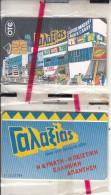 GREECE - GALAXIAS Super Market, Tirage 18500, 03/96, Mint - Greece