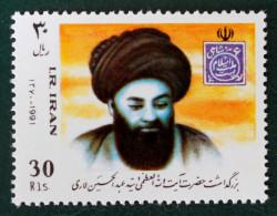 HOMMAGE A L'AYATOLLAH ABDUL HOSSEIN LARI 1991 - NEUF ** - YT 2209 - MI 2442 - Iran
