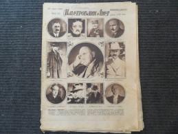 ILUSTROVANI LIST 1926 - PETA VLADA N. UZUNOVICA - Other