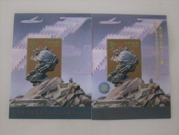 1994 The 120 Anni Of UPU MS, PJZ-2 Addition Print For The 22 UPU Conference(golden Foil A Little Oxide),a Pair,mint - 1949 - ... República Popular