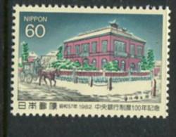 Japan Scott #1512 Mint Never Hinged - 1926-89 Emperor Hirohito (Showa Era)