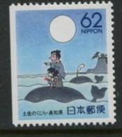 Japan Scott #Z104 Mint Never Hinged - 1989-... Emperor Akihito (Heisei Era)