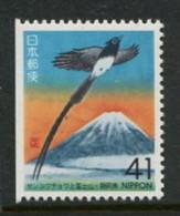 Japan Scott #Z137 Mint Never Hinged - 1989-... Emperor Akihito (Heisei Era)