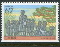 Japan Scott #Z135 Mint Never Hinged - 1989-... Emperor Akihito (Heisei Era)