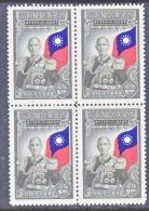 CHINA  607 X 4  ** - Chine
