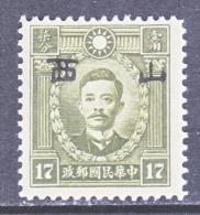 JAPANESE  OCCUP.  SHANSI   5 N 54a  TYPE  I  *    SECRET  MARK  No Wmk. - 1941-45 Northern China