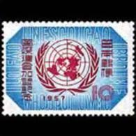JAPAN 1957 - Scott# 635 Admission UN Set Of 1 MNH (XJ404) - 1926-89 Emperor Hirohito (Showa Era)