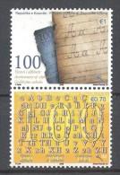 Kosovo - 2008 Albanian Alphabet MNH__(TH-11943) - Kosovo