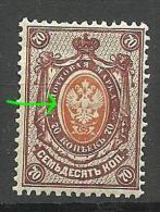 RUSSLAND RUSSIA Russie Coat Of Arms 70 Kop.  ERROR Abart Variety * - 1857-1916 Empire