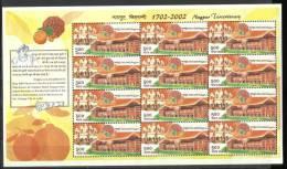 INDIA, 2002, Nagpur Tercentenary, 1702-2002, Full Sheet, Samadhi Of Raghuji Bhonsle, Oranges, Orange   MNH, (**) - Usati