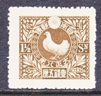 Japan  155  *  CHICKEN - 1926-89 Emperor Hirohito (Showa Era)