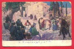 148786 / Russia Art  Vasily Dmitrievich Polenov - Le Christ Et La Pécheresse - 73 Russie Russland Rusland - Jesus