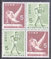 JAPAN   853 A X 2  **  TOP  *   SPORTS - 1926-89 Emperor Hirohito (Showa Era)