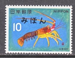 JAPAN   860  **  MIHON   SPECIMEN  FISH - 1926-89 Emperor Hirohito (Showa Era)