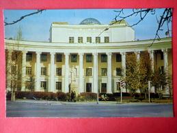 State University - Ulan Bator - 1976 - Mongolia - Unused - Mongolie