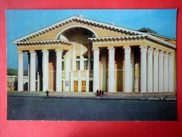 State Theatre Of Opera And Ballet - Ulan Bator - 1976 - Mongolia - Unused - Mongolie