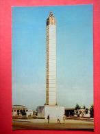 Obelisk Independence - Ulan Bator - 1976 - Mongolia - Unused - Mongolie