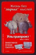UKRAINE, 2000. ULTRAPROCT Advertisement. 2520 Units - Ukraine
