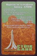 UKRAINE, 2002. STOIK BANK Advertisement. 3360 Units - Ukraine