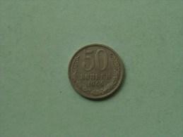 1964 - 50 Kopek / Y# 133a.2 ( Uncleaned - For Grade, Please See Photo ) ! - Russie