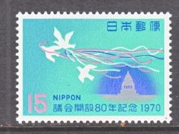 JAPAN  1049  *  FAUNA  DOVES - 1926-89 Emperor Hirohito (Showa Era)