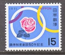 JAPAN  1091  *   ROSE - 1926-89 Emperor Hirohito (Showa Era)