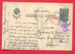 149179 / Rural Post 4 Office PAVLIKENI Okolija - 1916 - SOFIA , WW1 Censorship V. TIRNOVO Stationery , Bulgaria - Ganzsachen