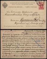 Russia 1887 Postal History Rare Postcard Postal Stationery Varsovie DB.076 - 1857-1916 Empire