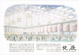 10051.  Postal  TOKYO (Japon) International Convention  Center PAMIR - Tokyo