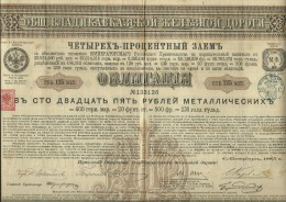 OBLIGATION, SHARE, ACTION   ---  RUSSIA  --  CHEMIN DE FER, EISENBAHN   --  1885   ---  BIG FORMAT  --  40 Cm X 28 Cm - Russland