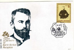 Macedonia,FDC 1999,motive - Writer Krste Petkov Misirkov - Macedonia