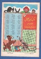 Livret Ancien En Arabe Pour Enfants - EGYPTE - époque à Identifier - Singe Chat Cygogne Serpent - RARE - Books, Magazines, Comics