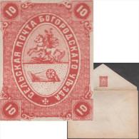 Russie 1869. Zemstvo. Enveloppe, Entier Postal, Bogorodsk. Saint Georges à Cheval Terrassant Le Dragon, Métier à Tisser - Enveloppes