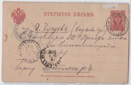 Russie - Russia - Entier CHUGUEVKA (Primorsky Krai) Pour KHARKOV Par TVER - Postal Stationery 1891 - Rural Locality - 1857-1916 Imperium