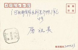 China 1997 Shanghai To Handan Unfranked Postage Paid (tax Percue) Cover - 1949 - ... Volksrepubliek