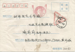 China 1998 Hunan Beijing To Shiji Feng Qing Military (conscript) Unfranked Postage Paid Cover - 1949 - ... Volksrepubliek