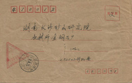 China 1992 Changsa Xuzhou To Shiji Feng Military (conscript) Unfranked Postage Paid Cover - 1949 - ... Volksrepubliek