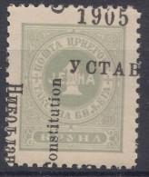 Montenegro Error Overprint, Mint Never Hinged