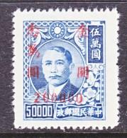 CHINA  885 E   Perf  14   *  No Wmk. - 1912-1949 Republiek