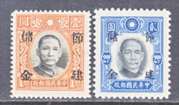 CHINA  POSTAL  SAVINGS  LOT 3   * - China