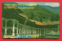 H47 / BETKOM  - NORTH WING , RILA MONASTERY -  Phonecards Télécartes Telefonkarten Bulgaria Bulgarie Bulgarien Bulgarije - Bulgaria