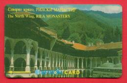 H51 / BETKOM  - NORTH WING , RILA MONASTERY -  Phonecards Télécartes Telefonkarten Bulgaria Bulgarie Bulgarien Bulgarije - Bulgaria