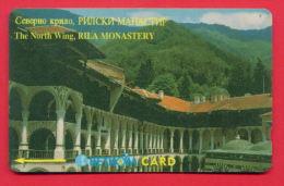 H55 / BETKOM  - NORTH WING , RILA MONASTERY -  Phonecards Télécartes Telefonkarten Bulgaria Bulgarie Bulgarien Bulgarije - Bulgaria