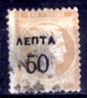 Grecia-F0012 - 1900 - Y&T: N.120 - - 1900-01 Overprints On Hermes Heads & Olympics