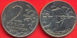 Russia 2 Roubles 2000 XF+ Y# 668 ´Novorosijsk´ WWII Military Commemorative Coin - Russie