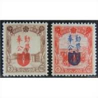 1942 Manchukuo Labor Service Law Stamps #150 -1 - 1932-45 Manchuria (Manchukuo)