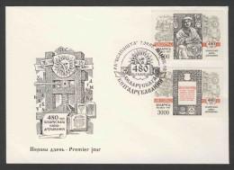 Belarus 1997 FDC + Mi 231 + 233 ** 480th Ann. Printing In Belarus / 480 Jahre Weißrussische Buchdruckkunst - Other